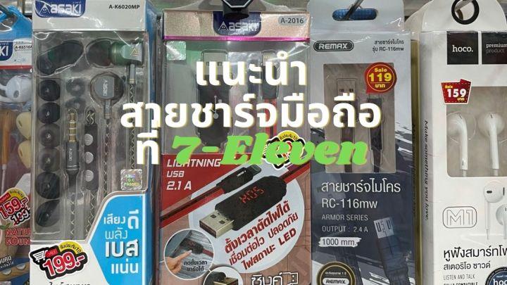 ส่องสายชาร์จ iPhone / Android ที่ 7-Eleven มีอะไรน่าสนใจบ้าง พร้อมแนะนำการเลือกซื้อ