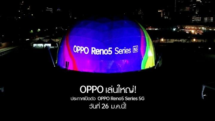 OPPO เล่นใหญ่! โชว์ดิจิทัลอาร์ตสุดอลังบนโดมยักษ์ใจกลางเมือง  ยืนยันพร้อมเปิดตัว OPPO Reno5 Series 5G วันที่ 26 มกราคมนี้!