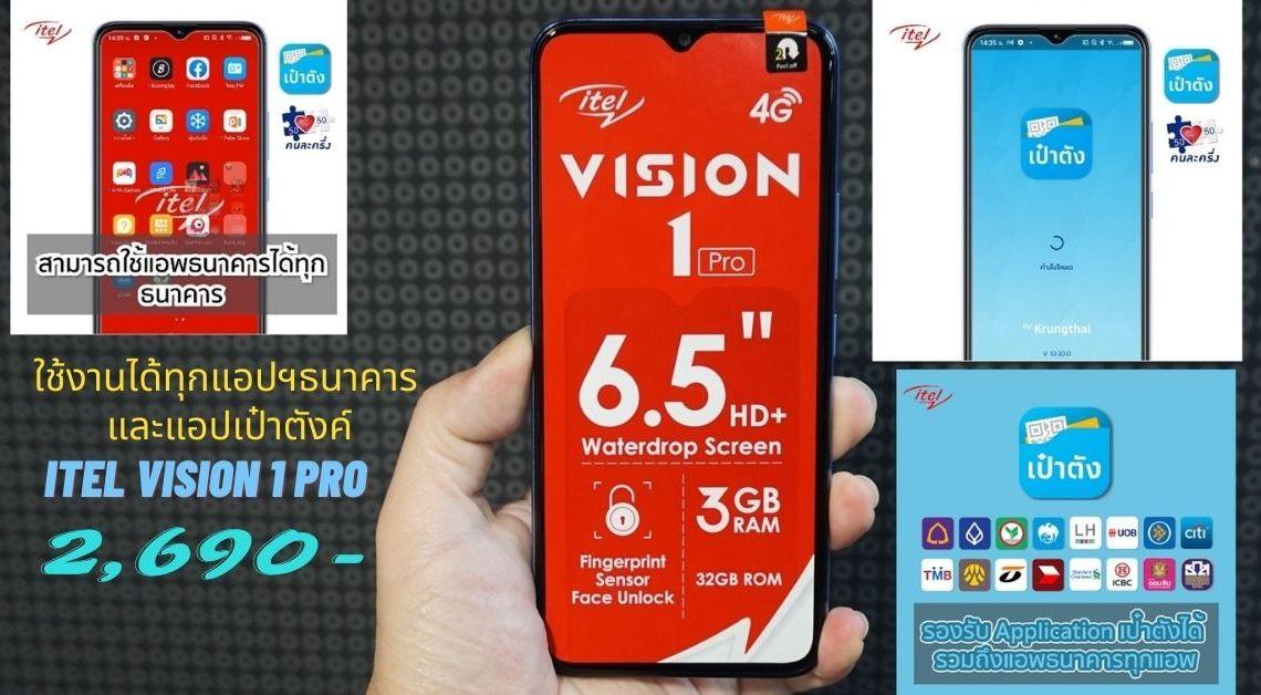 Itel Vison 1 Pro มือถืองบ 3,000 บาท จอใหญ่ ใช้ได้ทุกแอปฯ ธนาคาร และแอปเป๋าตังค์ แบตเยอะ 4000 mAh