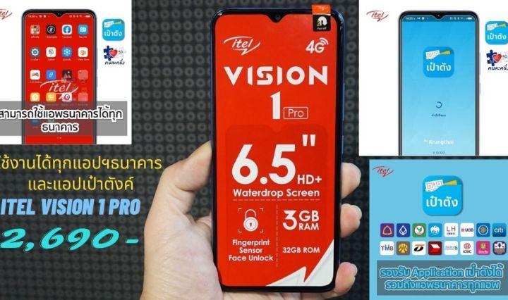 Itel Vison 1 Pro งบ 2พัน