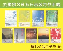 運勢&方位/新開運カレンダー(無料配信)