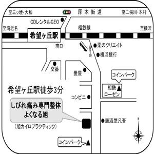 横浜市旭区、相鉄線希望ヶ丘駅から旭カイロプラクティック、しびれ痛み専門整体院よくなる旭までの地図です。画像をクリックすると詳しいアクセスのページに移動します。
