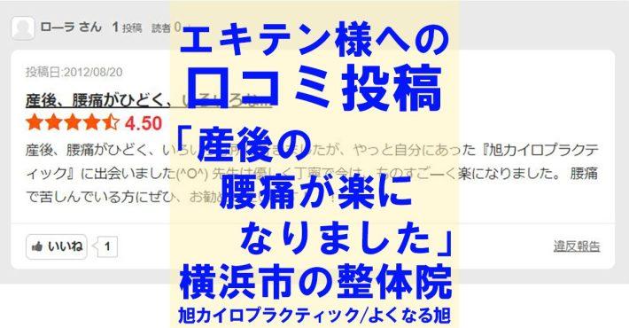 横浜市にある、旭カイロプラクティック、しびれ痛み専門整体院、よくなる旭への、口コミサイト、エキテン様への投稿です。産後の腰痛が楽になりましたというご感想です。