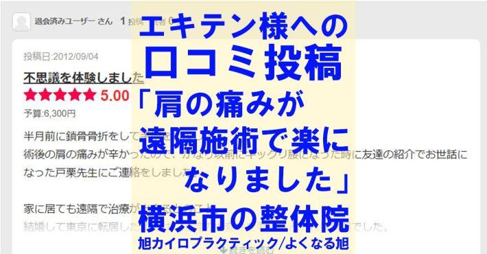 横浜市にある、旭カイロプラクティック、しびれ痛み専門整体院、よくなる旭への、口コミサイト、エキテン様への投稿です。肩の痛みが遠隔施術で楽になったというご感想です。