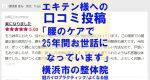 横浜市にある、旭カイロプラクティック、しびれ痛み専門整体院、よくなる旭への、口コミサイト、エキテン様への投稿です。腰痛のケアでもう25年もお世話になっているというご感想です。