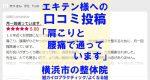 横浜市にある、旭カイロプラクティック、しびれ痛み専門整体院、よくなる旭への、口コミサイト、エキテン様への投稿です。10年近く肩こりと腰痛で通っているというご感想です。
