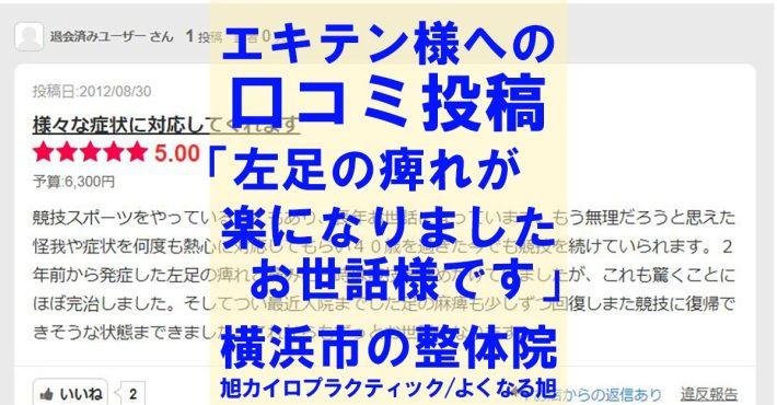 横浜市にある、旭カイロプラクティック、しびれ痛み専門整体院、よくなる旭への、口コミサイト、エキテン様への投稿です。競技スポーツをやっていて、左足のシビレがありましたが施術を受けて楽になりました。というご感想です。