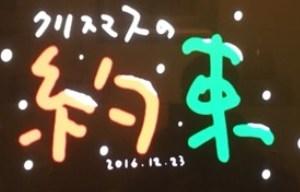 小田和正2019 小田さん、そろそろ「クリスマスの約束」を見直しませんか?