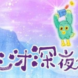 小田和正2019 ラジオ深夜便 小田和正作品集(part.1)ブログで不完全再現特集っ!