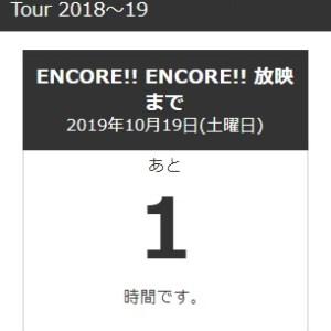 小田和正2019 NHK BS プレミアム特番まであと2時間を切りましたっ!