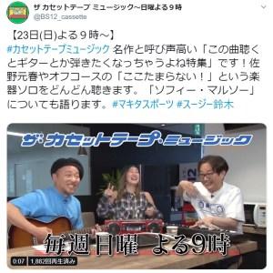 小田和正2020 本日21時より放映されたBS12 ザ・カセットミュージックに関してのお詫びと訂正