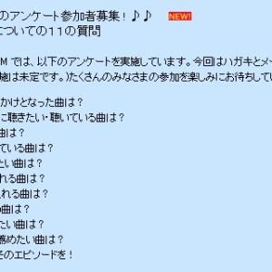 小田和正2020 「2020春 小田さんの曲についての11の質問」第3問と第4問 小田さんのソロ編