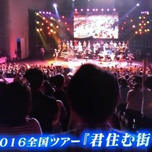 小田和正2017 NHK BSプレミアム 「100年インタビュー」に宜野湾が・・・!