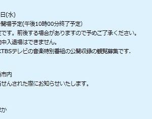 小田和正2019 【爆笑】3月6日夜の準備をしよう!付きちゃんの感嘆レシピ【小田さんの情報は全く有りません】