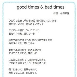 小田和正2018 ♪good times & bad times♪の歌詞を読もう!
