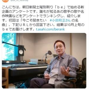 朝日新聞新企画「今こそ聞きたい小田和正さんの名曲」アンケートに応募しよう!ただし8月24日締切やで~!