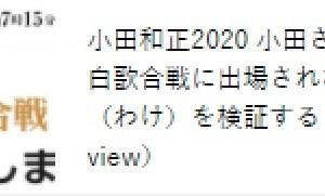 小田和正2021 小田さんがNHK紅白歌合戦に出演していただく方法はこれだっ!