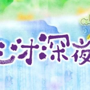 小田和正2021 今晩は年に一度、村上里和さんが豹変される日 NHKラジオ深夜便放送っ!
