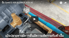 ปั๊ม SANCO AIR BLOWER SCB