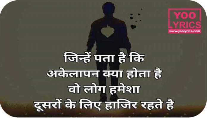 Loneliness Status In Hindi