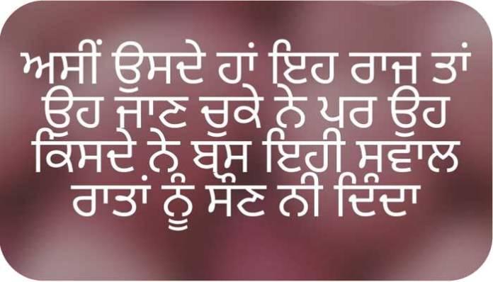 Alone Punjabi Status