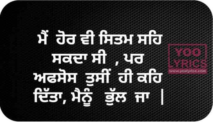 Breakup Status In Punjabi