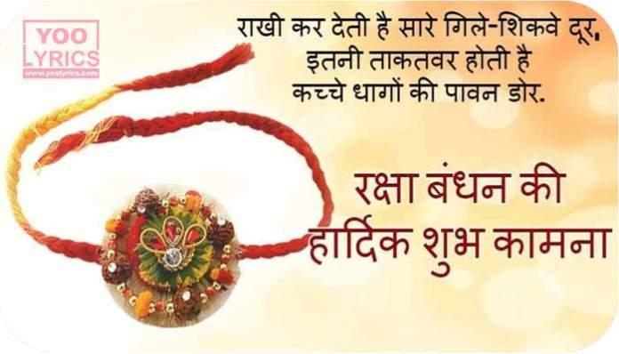 Raksha Bandhan Wishes In Hindi