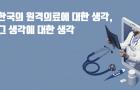 한국의 원격의료에 대한 생각과, 그 생각에 대한 생각