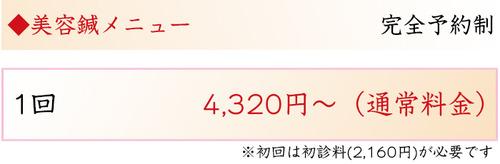 biyousin_menu.jpg