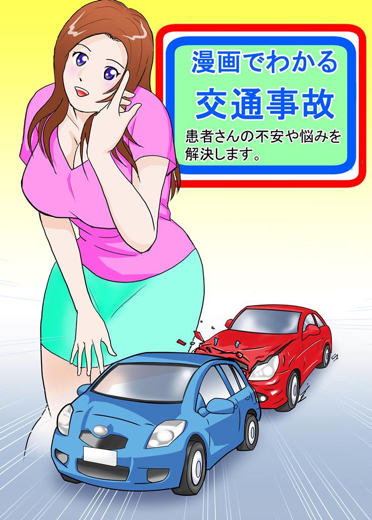 マンガで分かる交通事故の施術2