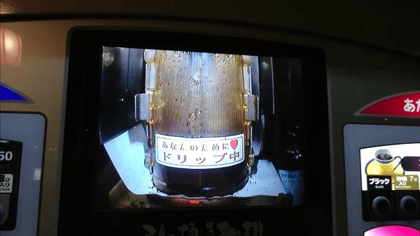 Screenshot of a Japanese vending machine video