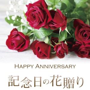 記念日にお花を贈ろう