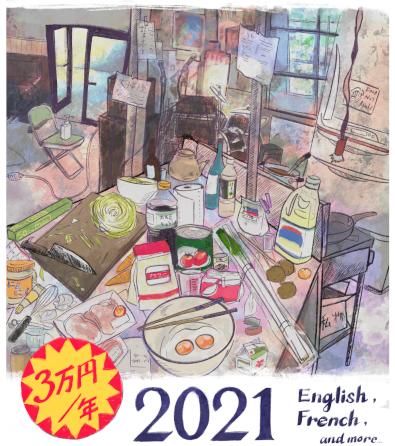 吉田寮紹介パンフ2021表紙