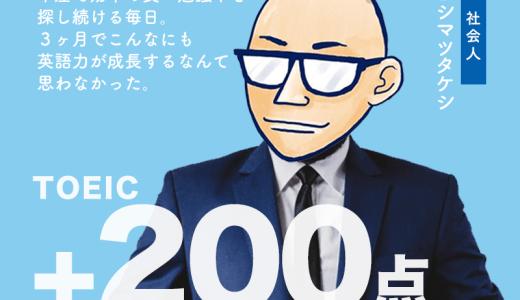 【English Companyの口コミ】3ヶ月通ったぼくがぶっちゃけます。(TOEIC200点アップ)