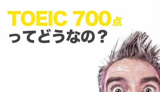 TOEIC 700点のレベルってどうなの?725点で留学経験なしのぼくのレベルを教える