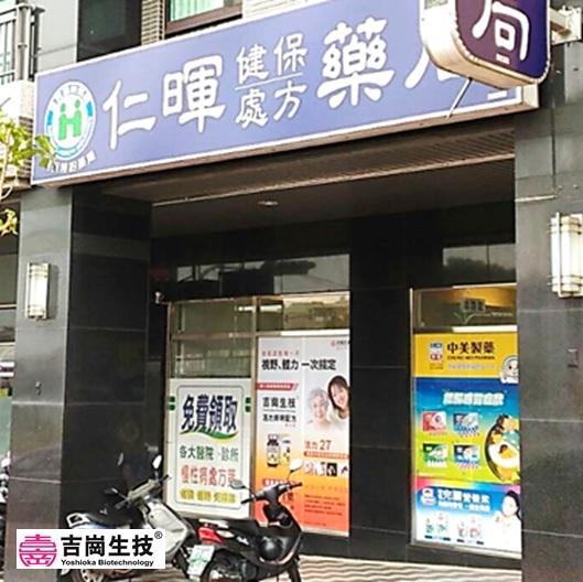 吉崗生物科技有限公司 - 薑黃