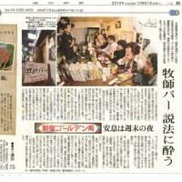 新宿ゴールデン街「牧師バー!」