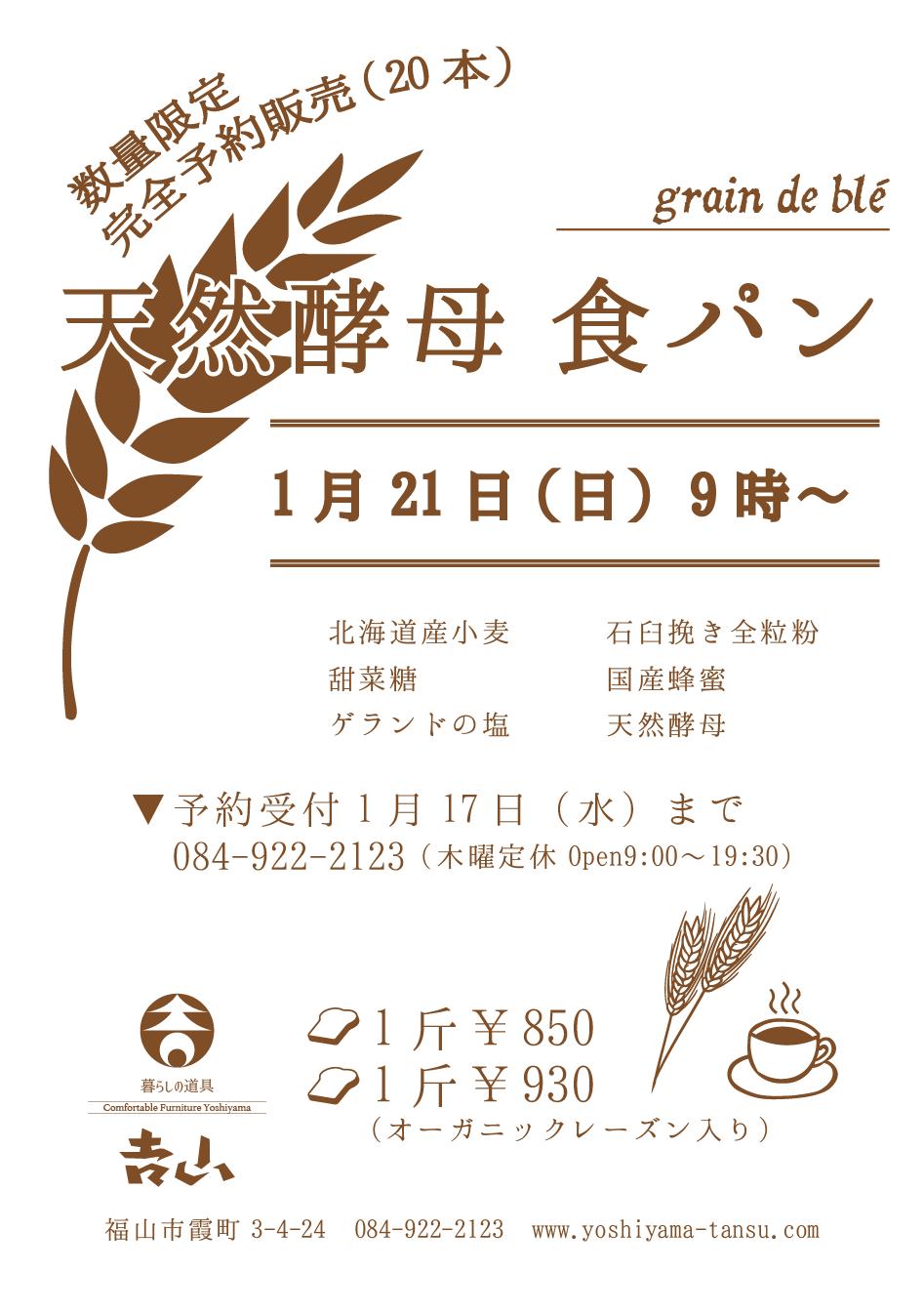 食パンの日(2018.1.21)