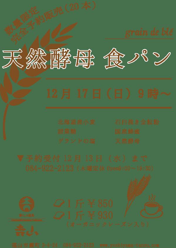 食パン2017.12