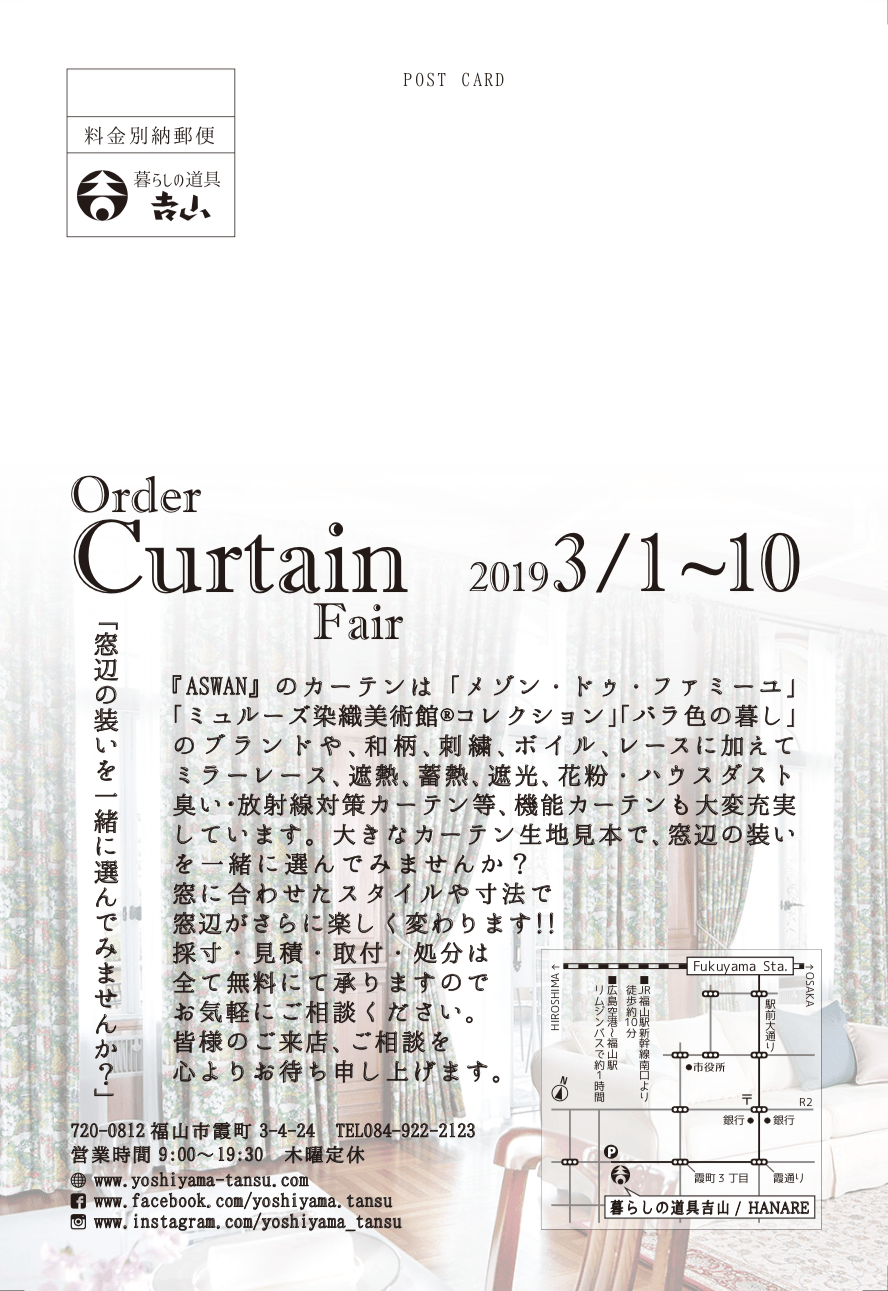 OrderCurtainFairDM表