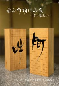 赤山竹柏作品展(裏)