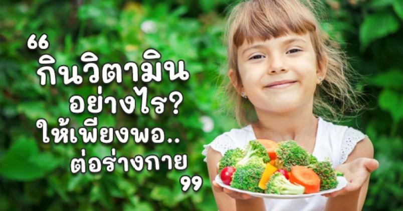 กินวิตามินอย่างไร? ให้เพียงพอต่อร่างกาย