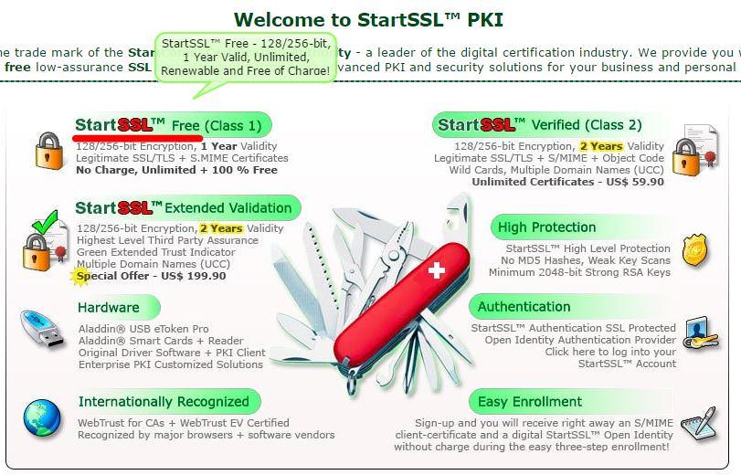 StartSSL免費證書申請注意事項