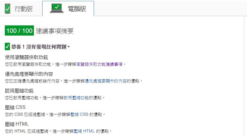 網站速度最佳化,適用於Google PageSpeed Insights規則