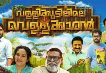 Vallikudilile Vellakkaran Box Office Collection, Hit or Flop, Review