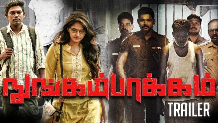 Nungambakkam Full Movie Download
