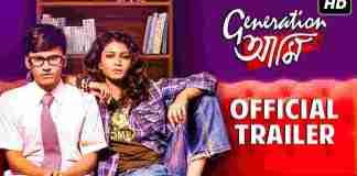 Generation Ami Full Movie Download