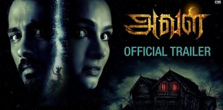 Aval Full Movie Download