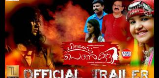 Chilappol Penkutty Full Movie Download