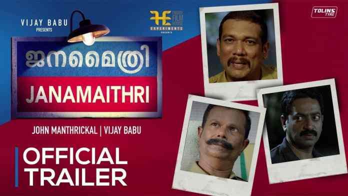 Janamaithri Full Movie Download